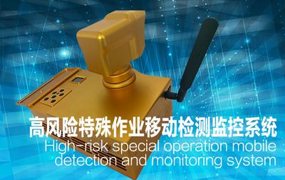 高风险特殊作业移动检测监控系统