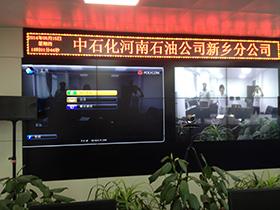 中石化河南新乡分公司