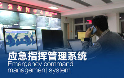 应急指挥管理系统