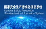 国家安全生产标准化信息系统