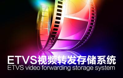 ETVS视频转发存储系统???