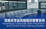 ?危险化学品风险防控预警系统???