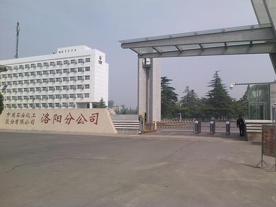 河南洛阳石化-2